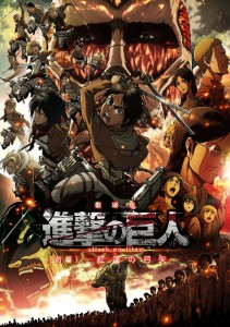 Attack On Titan OVA